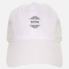 Alex name in Hebrew letters Baseball Baseball Cap