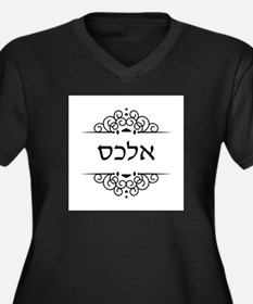 Alex name in Hebrew letters Plus Size T-Shirt