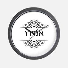 Andrew name in Hebrew letters Wall Clock