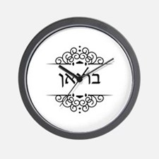 Brian or BreeAnn name in Hebrew Wall Clock