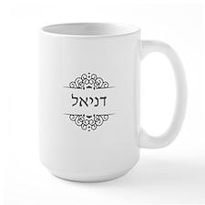 Daniel or Danielle name in Hebrew Mug