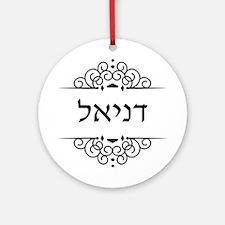 Daniel or Danielle name in Hebrew Round Ornament
