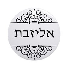 Elizabeth name in Hebrew letters Round Ornament