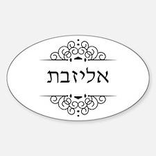 Elizabeth name in Hebrew letters Decal