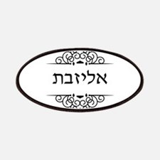 Elizabeth name in Hebrew letters Patch