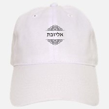 Elizabeth name in Hebrew letters Baseball Baseball Cap