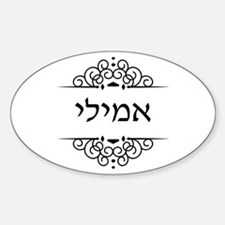 Emily name in Hebrew letters Decal