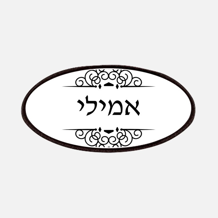 Emily name in Hebrew letters Patch