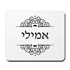 Emily name in Hebrew letters Mousepad
