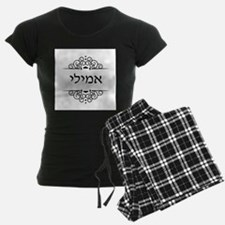 Emily name in Hebrew letters pajamas