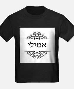 Emily name in Hebrew letters T-Shirt