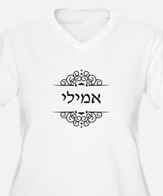 Emily name in Hebrew letters Plus Size T-Shirt
