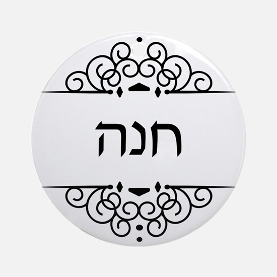 Hannah name in Hebrew letters Round Ornament