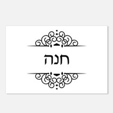 Hannah name in Hebrew letters Postcards (Package o