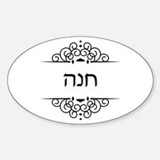 Hannah name in Hebrew letters Decal