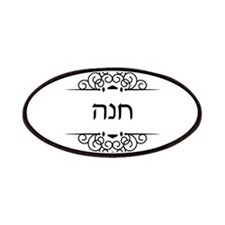Hannah name in Hebrew letters Patch