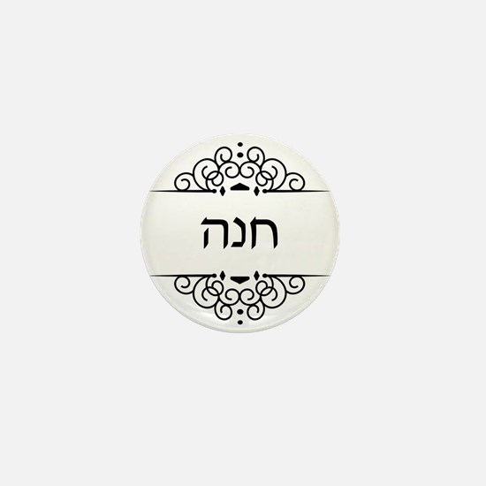Hannah name in Hebrew letters Mini Button
