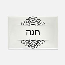 Hannah name in Hebrew letters Magnets