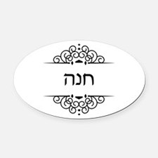 Hannah name in Hebrew letters Oval Car Magnet