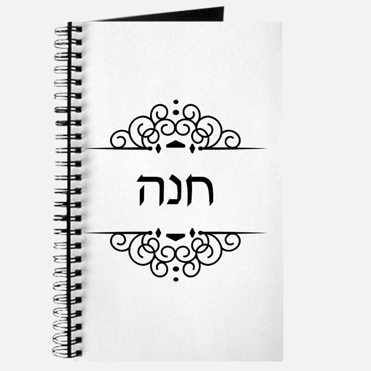 Hannah name in Hebrew letters Journal