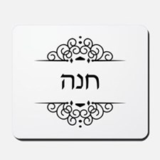 Hannah name in Hebrew letters Mousepad
