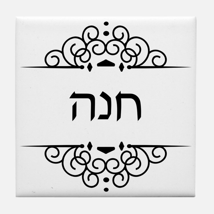 Hannah name in Hebrew letters Tile Coaster