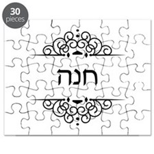 Hannah name in Hebrew letters Puzzle