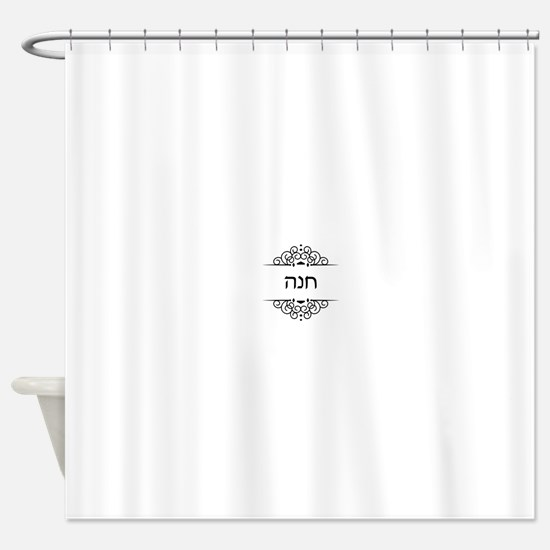 Hannah name in Hebrew letters Shower Curtain