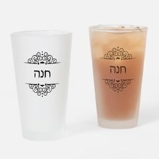 Hannah name in Hebrew letters Drinking Glass