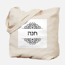 Hannah name in Hebrew letters Tote Bag