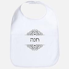 Hannah name in Hebrew letters Bib