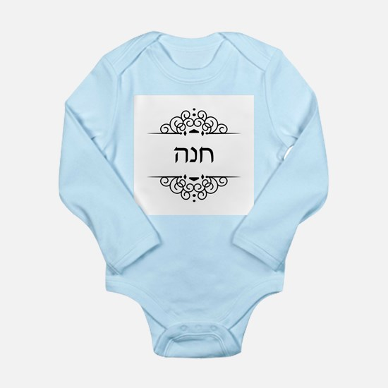 Hannah name in Hebrew letters Body Suit