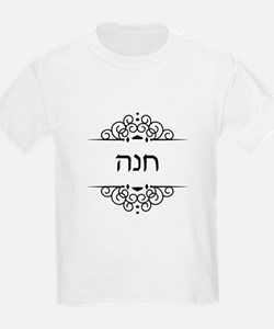 Hannah name in Hebrew letters T-Shirt