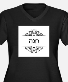 Hannah name in Hebrew letters Plus Size T-Shirt