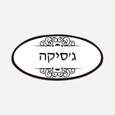 Jessica name in Hebrew letters Patch