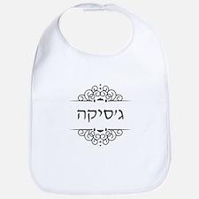 Jessica name in Hebrew letters Bib