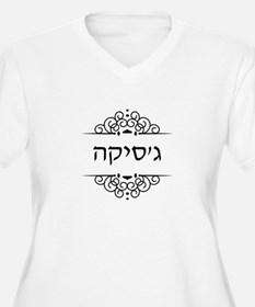 Jessica name in Hebrew letters Plus Size T-Shirt