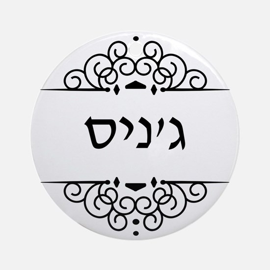 Janice name in Hebrew letters Round Ornament