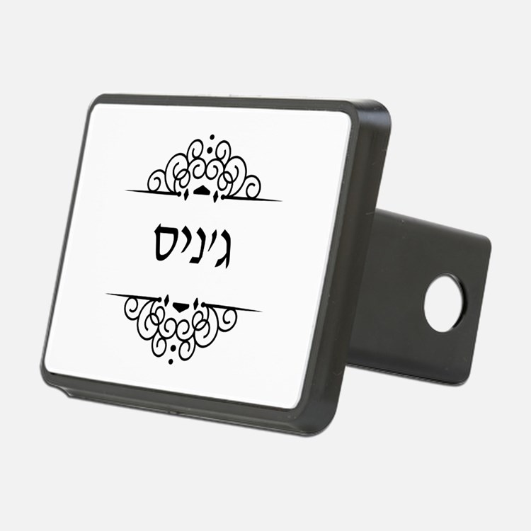Janice name in Hebrew letters Hitch Cover