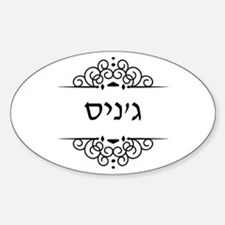 Janice name in Hebrew letters Stickers