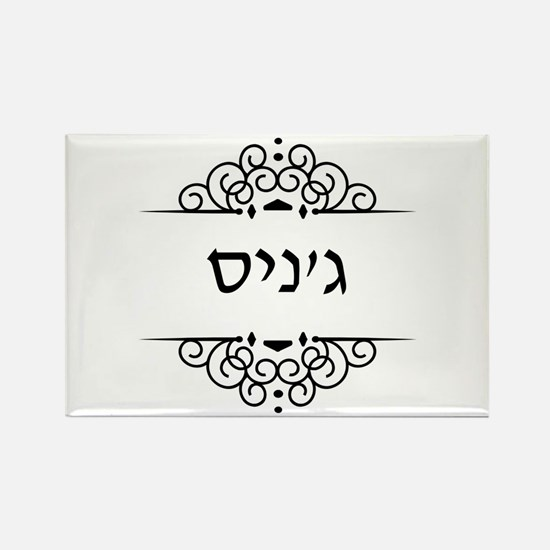 Janice name in Hebrew letters Magnets
