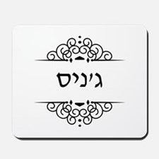 Janice name in Hebrew letters Mousepad