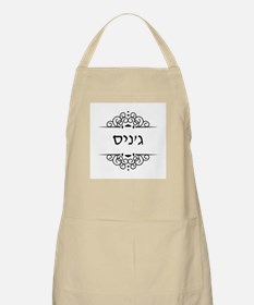 Janice name in Hebrew letters Apron
