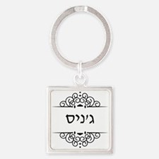 Janice name in Hebrew letters Keychains