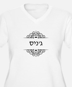 Janice name in Hebrew letters Plus Size T-Shirt