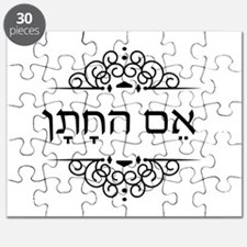 Mother of the Groom - Em HaChatan in Hebrew text P