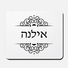 Ilana name in Hebrew letters Mousepad