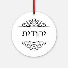 Judith in Hebrew: Yehudit Round Ornament