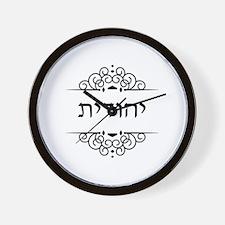 Judith in Hebrew: Yehudit Wall Clock