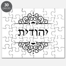 Judith in Hebrew: Yehudit Puzzle